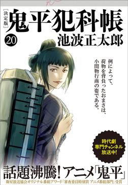 鬼平犯科帳[決定版](二十)-電子書籍