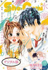 Sho-Comi 2020年12号(2020年5月20日発売)