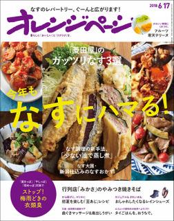 オレンジページ 2018年 6/17号-電子書籍