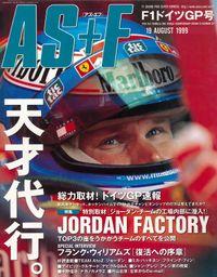 AS+F(アズエフ)1999 Rd10 ドイツGP号