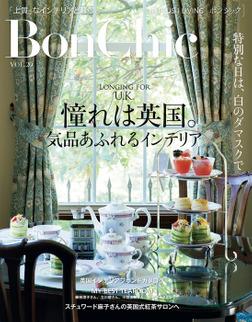 BonChic VOL.20 憧れは英国。気品あふれるインテリア-電子書籍