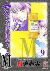 女お仕置き人M(分冊版) 【第9話】