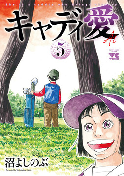 キャディ愛 5-電子書籍