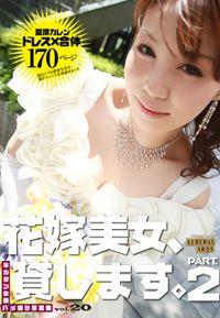 花嫁美女、貸します。2
