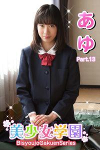 美少女学園 あゆ Part.13(Ver2.5)