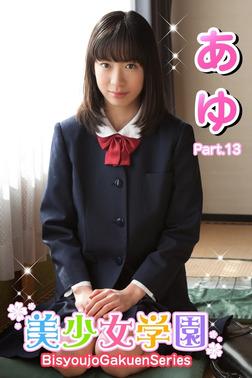 美少女学園 あゆ Part.13(Ver2.5)-電子書籍