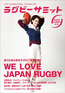 ラグビーサミット第1回 ありとあらゆるラグビーを楽しめ! We Love Japan Rugby-電子書籍