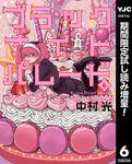 ブラックナイトパレード【期間限定試し読み増量】 6