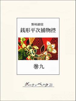 銭形平次捕物控 巻九-電子書籍