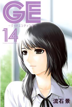 GE~グッドエンディング~(14)-電子書籍