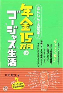 あんしん・お気楽!年金15万円のゴージャス生活-電子書籍