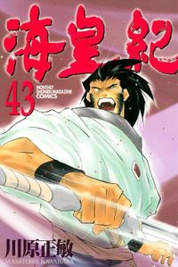 海皇紀(43)