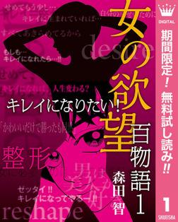 女の欲望 百物語【期間限定無料】 1 キレイになりたい!-電子書籍