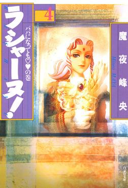 ラシャーヌ! 4巻-電子書籍