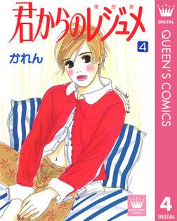 君からのレジュメ 4-電子書籍