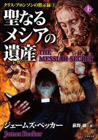 聖なるメシアの遺産(レガシー)(竹書房文庫)
