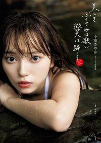 小室さやか/ 1st写真集 『美しきふくらみは歌い 微笑は踊る』(SPA!BOOKS)