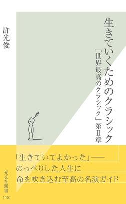 生きていくためのクラシック~「世界最高のクラシック」第II章~-電子書籍