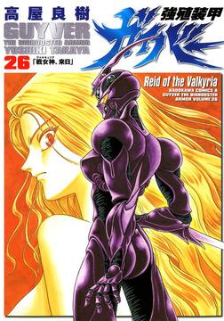 強殖装甲ガイバー(26)-電子書籍