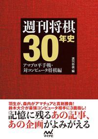週刊将棋30年史 ~アマプロ平手戦・対コンピュータ将棋編~
