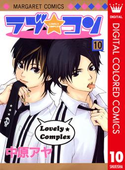 ラブ★コン カラー版 10-電子書籍