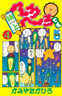 特上 へろへろくん(4)