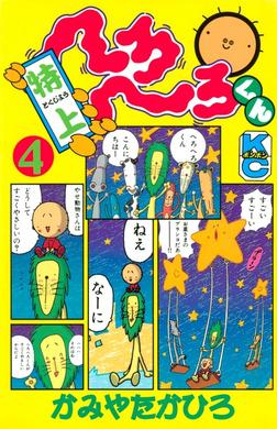 特上 へろへろくん(4)-電子書籍
