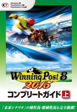 ウイニングポスト8 2015 コンプリートガイド 上-電子書籍