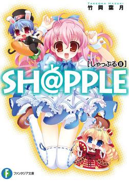 SH@PPLE-しゃっぷる-(8)-電子書籍