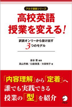 高校英語授業を変える! 訳読オンリーから抜け出す3つのモデル-電子書籍