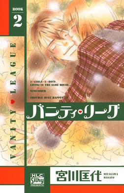 バニティ・リーグ 2巻-電子書籍