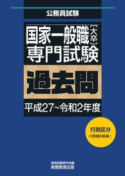 国家一般職[大卒]専門試験 過去問(平成27~令和2年度)-電子書籍