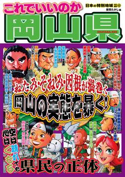 日本の特別地域 特別編集42 これでいいのか 岡山県-電子書籍