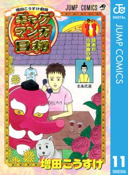 増田こうすけ劇場 ギャグマンガ日和 11-電子書籍