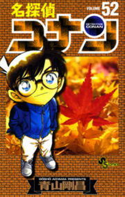 名探偵コナン(52)-電子書籍