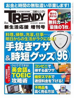 日経トレンディ 新生活応援 増刊号 日経トレンディ5月号臨時増刊-電子書籍