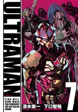 ULTRAMAN(7)-電子書籍