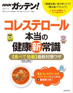 NHKガッテン! コレステロール本当の健康新常識 【食べてちゃっかり改善】最新対策ワザ-電子書籍