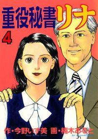 重役秘書リナ(4)