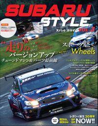 自動車誌MOOK SUBARU Style Vol.3