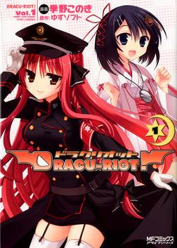 DRACU-RIOT! 1-電子書籍