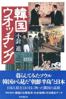 韓国ウオッチング-電子書籍