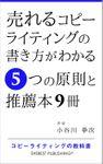 売れるコピーライティングの書き方がわかる5つの原則と推薦本9冊(コピーライティングの教科書)