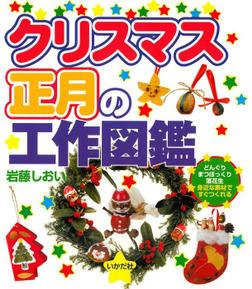 クリスマス・正月の工作図鑑-電子書籍