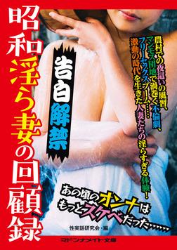 告白解禁 昭和淫ら妻の回顧録-電子書籍