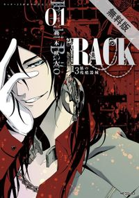 RACK―13係の残酷器械― 1【期間限定 無料お試し版】