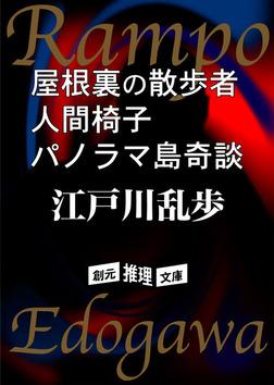 屋根裏の散歩者 人間椅子 パノラマ島奇談-電子書籍