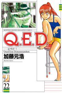 Q.E.D.―証明終了―(22)