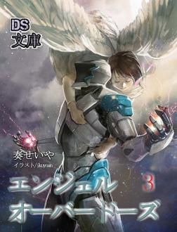 SCP版 エンジェル・オーバードーズ 3-電子書籍