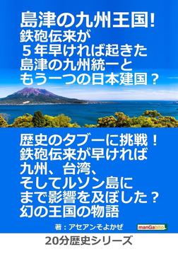 島津の九州王国!鉄砲伝来が5年早ければ起きた島津の九州統一ともう一つの日本建国?-電子書籍